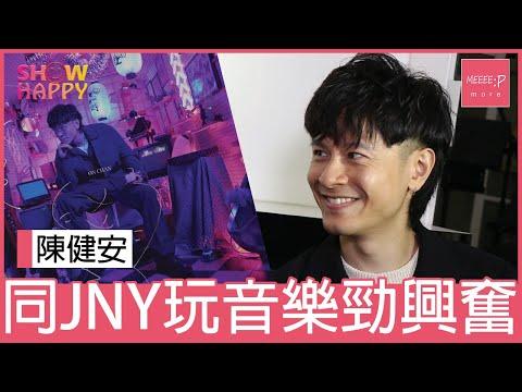 陳健安《廢學》 同JNY玩音樂勁興奮