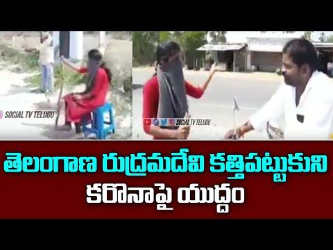 Lady Sarpanch in Telangana efforts to prevent Coronavirus spreading