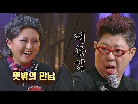 (대충격) 양희은(Yangheeeun)의 옆집에 살던 소녀와 뜻밖의 만남!! 히든싱어5(hidden singer5) 10회