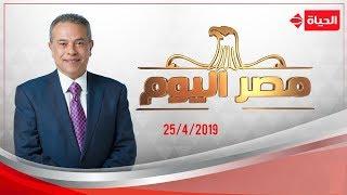 مصر اليوم - توفيق عكاشة | 25 إبريل 2019 - الحلقة الكاملة ...
