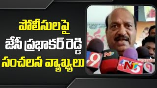 JC Prabhakar Reddy sensational comments on AP Police..
