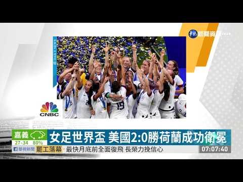 女足世界盃 美國2:0勝荷蘭成功衛冕 | 華視新聞 20190708