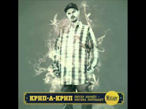 Крип-А-Крип Feat Смоки Мо - Saint P.
