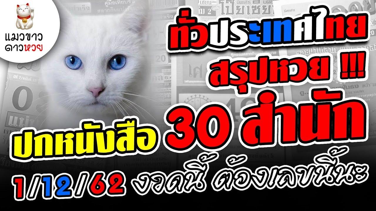 งวด 1 ธ.ค. 62 สรุปแล้ว 30 ปกหนังสือหวยชื่อดังให้เลขนี้ ต้องเลขนี้นะคะ [ แมวขาว ดาวหวย ] 1/12/62->
