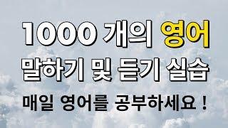 1000 개의 영어 말하기 및 듣기 실습 - 매일 영어를 공부하세요!
