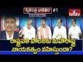 Is Maharashtra Headed For Presidential Rule?   Swatantra Bharatam   hmtv Telugu News