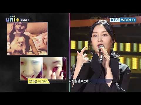 T-ara's former member Areum resolves her sorrow in her performance [The Unit/2017.12.07]