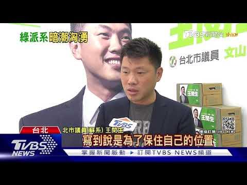 捲民進黨北市黨部「黑道之亂」!黃承國和總統交情佳|TVBS新聞