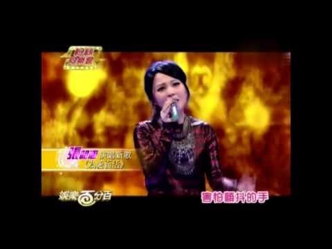 20140228 Angela張韶涵《為愛而活》娛樂百分百 粉絲同樂會