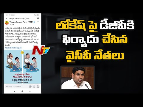 YSRCP complains to DGP against Nara Lokesh for insulting Dr Gurumurthy