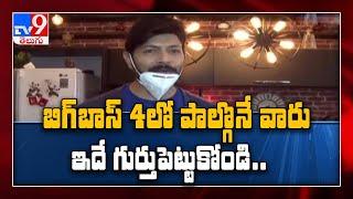 Bigg Boss Telugu 4: Kaushal advice to contestants how wins..