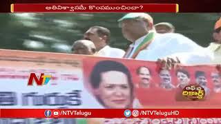 అతివిశ్వసమే మహాకూటమి  వాళ్ళ కొంపముంచిందా ..? | NTV Politics