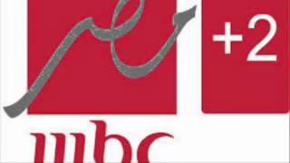 mbc masr +2 live قناة ام بي سي مصر +2 مباشرة