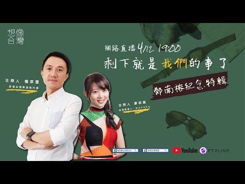 民視台灣學堂 想像台灣 - 鄭南榕紀念特輯