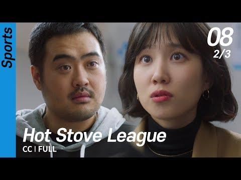 [CC/FULL] Hot Stove League EP08 (2/3)   스토브리그
