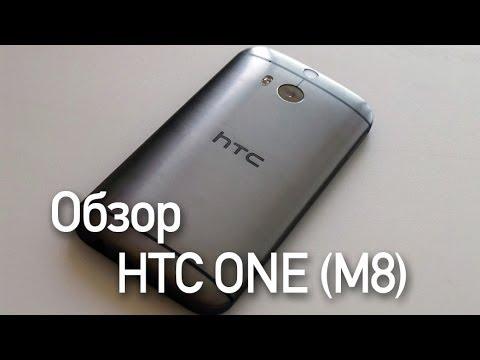 Обзор HTC One (M8)