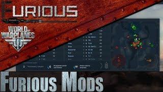 Furious Mods для World of Warplanes 2.0.4.0