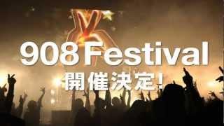 908 Festival 告知1