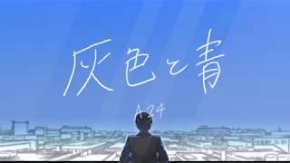 【オリジナルPV】灰色と青歌ってみた【A24】
