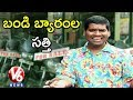 Bithiri Sathi wants to sell two-wheelers of Savitri- Teenmaar News