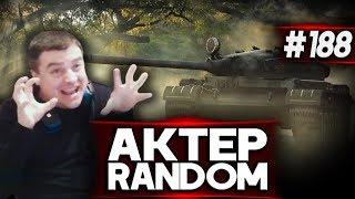 АкТер vs Random #188 | ЧЕРЕЗ КАТОК НЕ ПРОБИВАЕТСЯ!