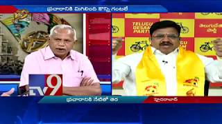 TS Assembly Election: Last day for Election Campaign: Elec..