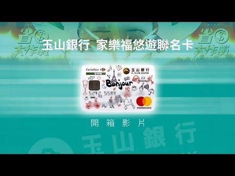 【省錢大作戰】玉山家樂福悠遊聯名卡 與禮物卡的妙用之處