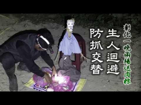 【直擊】彰化一夜兩場「送肉粽」 法師扮鍾馗掃6冤魂出海   台灣蘋果日報