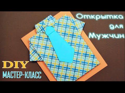 Открытка Рубашка. Мастер-класс. +Оригами