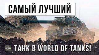 ИС-3 - САМЫЙ ЛУЧШИЙ ТАНК