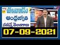 Telugu News Paper Headlines | Telugu News | 07-09-2021 | Ravipati Vijay | TV5 News Digital