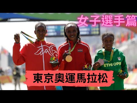 【分析】東京奧運馬拉松 女子選手篇 | Sport Elite 運動王者