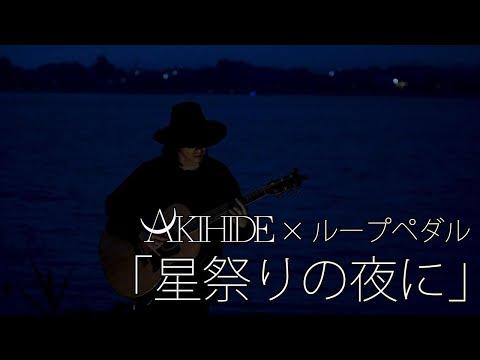 【生演奏】AKIHIDE × ループペダル #4.「星祭りの夜に」