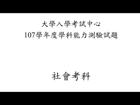 107大學學測社會科 歷史 解析