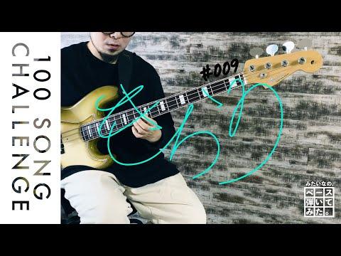 【きらり】藤井 風 みたいなの、ベース弾いてみた。