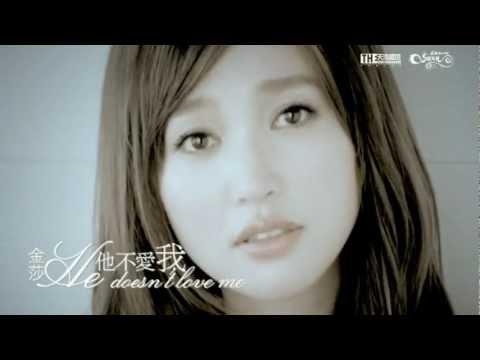 金莎-他不爱我 官方版--MV音悦台_720P