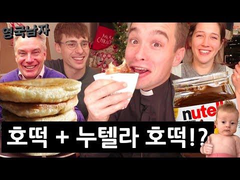 호떡을 처음 먹어본 영국인들의 반응!?