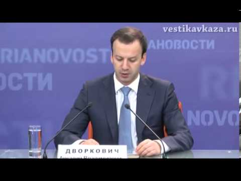 A. Dvorkovich on the Davos Forum - YouTube