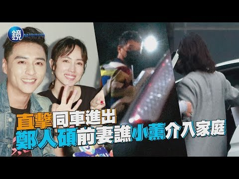 鏡週刊 鏡爆頭條》直擊同車進出 鄭人碩前妻譙小薰介入家庭