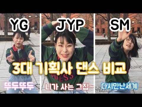 [YG/JYP/SM]  3대 대형기획사 댄스 비교하기 Comparison of three entertainments' dances