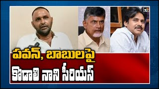 Kodali Nani serious comments on Chandrababu over AP capita..