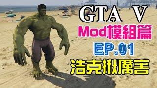 GTA V|Mod模組篇 - EP.01 - 浩克揪厲害