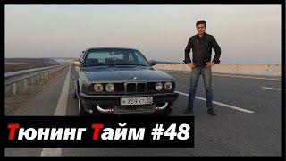 Тюнинг Тайм Жорик Ревазов выпуск 48 Настраиваем BMW e34 на 0.6 бар и замеряем динамику.