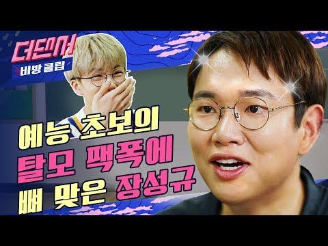 예능 만렙 장성규에게 얼평 팩폭 날린 예능 초보 남돌ㅣWHYNOT 더 댄서 비방클립 ep.05ㅣNCT 지성X장성규