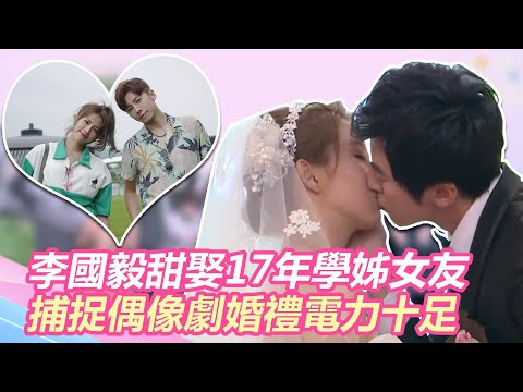 師奶殺手李國毅死會!甜娶17年學姊女友 捕捉偶像劇婚禮電力十足|三立新聞網 SETN.com