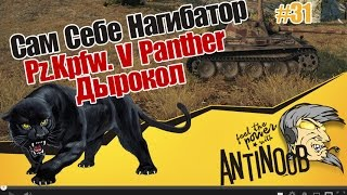 Pz.Kpfw. V Panther [Дырокол] ССН World of Tanks (wot) #31