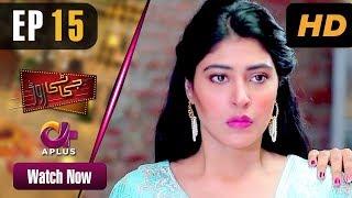 Pakistani Drama   GT Road - Episode 15   Aplus Dramas   Inayat, Sonia Mishal, Kashif, Memoona