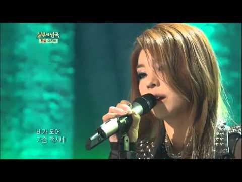 [HIT] 불후의명곡2-에일리(Ailee) - 봄비.20120407