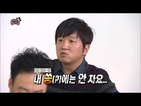 [HOT] 무한도전 관상 특집 - 패션 뮤즈 GD, 그래도 정형돈 성에는 안차 20131109