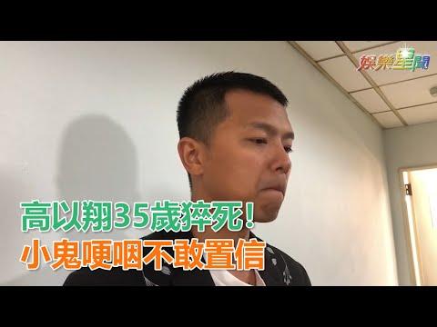 高以翔35歲猝死!小鬼哽咽不敢置信|三立新聞網SETN.com